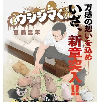 ウシジマくん ネタバレ 最新 415 画バレ【闇金ウシジマくん 最新416】1.jpg