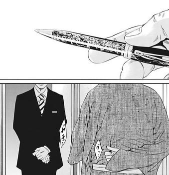 ウシジマくん ネタバレ 最新 415 画バレ【闇金ウシジマくん 最新416】11.jpg