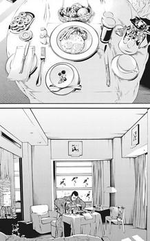ウシジマくん ネタバレ 最新 415 画バレ【闇金ウシジマくん 最新416】12.jpg