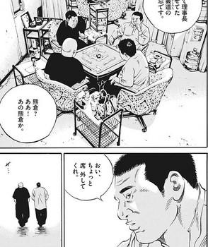 ウシジマくん ネタバレ 最新 415 画バレ【闇金ウシジマくん 最新416】13.jpg
