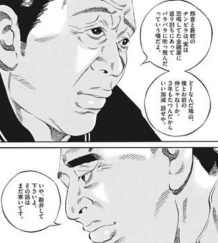 ウシジマくん ネタバレ 最新 415 画バレ【闇金ウシジマくん 最新416】15.jpg