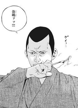 ウシジマくん ネタバレ 最新 415 画バレ【闇金ウシジマくん 最新416】16.jpg