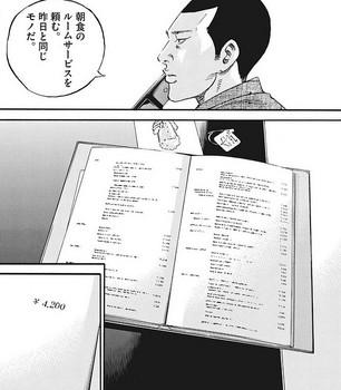 ウシジマくん ネタバレ 最新 415 画バレ【闇金ウシジマくん 最新416】8.jpg