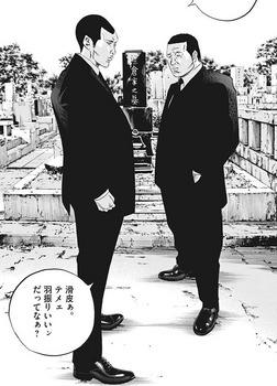 ウシジマくん ネタバレ 最新 420 画バレ【闇金ウシジマくん 最新421】13.jpg