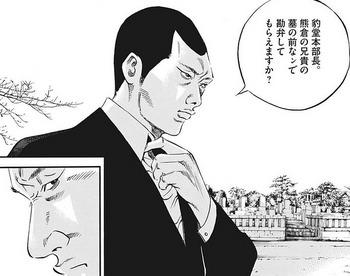 ウシジマくん ネタバレ 最新 420 画バレ【闇金ウシジマくん 最新421】14.jpg