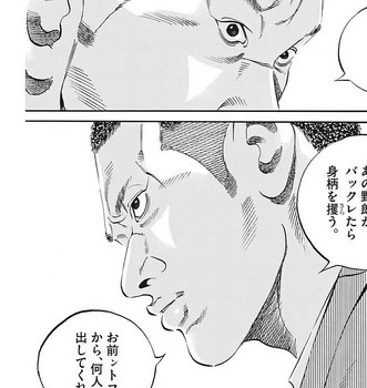 ウシジマくん ネタバレ 最新 420 画バレ【闇金ウシジマくん 最新421】3.jpg