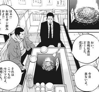 ウシジマくん ネタバレ 最新 420 画バレ【闇金ウシジマくん 最新421】5 - 1.jpg