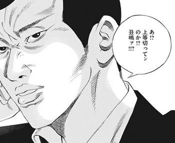 ウシジマくん ネタバレ 最新 421 画バレ【闇金ウシジマくん 最新422】12 - 1.jpg