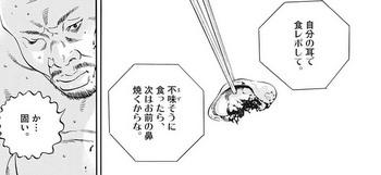 ウシジマくん ネタバレ 最新 421 画バレ【闇金ウシジマくん 最新422】14.jpg