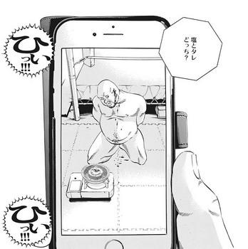 ウシジマくん ネタバレ 最新 421 画バレ【闇金ウシジマくん 最新422】14 - 1.jpg