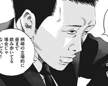 ウシジマくん ネタバレ 最新 421 画バレ【闇金ウシジマくん 最新422】2.jpg