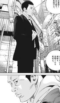 ウシジマくん ネタバレ 最新 421 画バレ【闇金ウシジマくん 最新422】5.jpg