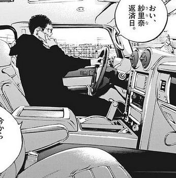 ウシジマくん ネタバレ 最新 421 画バレ【闇金ウシジマくん 最新422】6.jpg