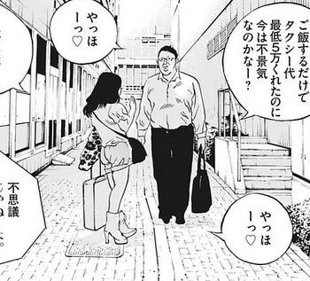 ウシジマくん ネタバレ 最新 421 画バレ【闇金ウシジマくん 最新422】7.jpg