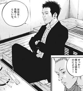 ウシジマくん ネタバレ 最新 424 画バレ【闇金ウシジマくん 最新425】11.jpg