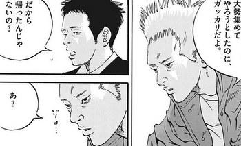 ウシジマくん ネタバレ 最新 424 画バレ【闇金ウシジマくん 最新425】12.jpg