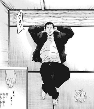 ウシジマくん ネタバレ 最新 424 画バレ【闇金ウシジマくん 最新425】17 - 1.jpg
