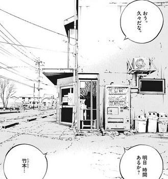 ウシジマくん ネタバレ 最新 424 画バレ【闇金ウシジマくん 最新425】18.jpg