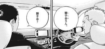 ウシジマくん ネタバレ 最新 424 画バレ【闇金ウシジマくん 最新425】6.jpg
