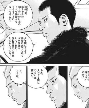 ウシジマくん ネタバレ 最新 424 画バレ【闇金ウシジマくん 最新425】7.jpg