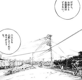 ウシジマくん ネタバレ 最新 424 画バレ【闇金ウシジマくん 最新425】8.jpg