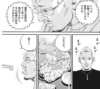 ウシジマくん ネタバレ 最新 426 画バレ【闇金ウシジマくん 最新427】10.jpg