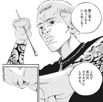 ウシジマくん ネタバレ 最新 426 画バレ【闇金ウシジマくん 最新427】12.jpg