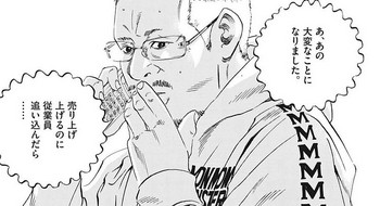 ウシジマくん ネタバレ 最新 426 画バレ【闇金ウシジマくん 最新427】15.jpg