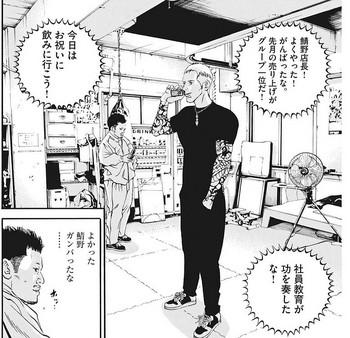 ウシジマくん ネタバレ 最新 426 画バレ【闇金ウシジマくん 最新427】15 - 1.jpg