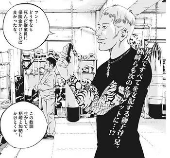 ウシジマくん ネタバレ 最新 426 画バレ【闇金ウシジマくん 最新427】17.jpg