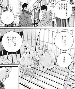 ウシジマくん ネタバレ 最新 426 画バレ【闇金ウシジマくん 最新427】2.jpg