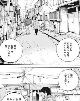 ウシジマくん ネタバレ 最新 426 画バレ【闇金ウシジマくん 最新427】3.jpg
