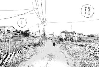 ウシジマくん ネタバレ 最新 426 画バレ【闇金ウシジマくん 最新427】4.JPG