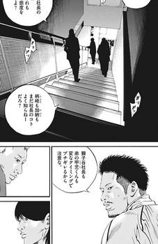 ウシジマくん ネタバレ 最新 426 画バレ【闇金ウシジマくん 最新427】5.jpg