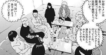 ウシジマくん ネタバレ 最新 426 画バレ【闇金ウシジマくん 最新427】6.jpg