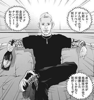 ウシジマくん ネタバレ 最新 426 画バレ【闇金ウシジマくん 最新427】6 - 1.jpg