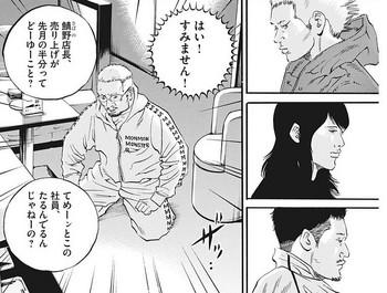 ウシジマくん ネタバレ 最新 426 画バレ【闇金ウシジマくん 最新427】7.jpg