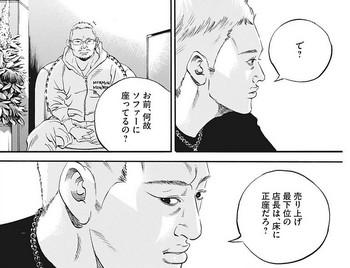 ウシジマくん ネタバレ 最新 426 画バレ【闇金ウシジマくん 最新427】7 - 1.jpg