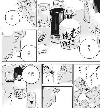 ウシジマくん ネタバレ 最新 426 画バレ【闇金ウシジマくん 最新427】8.jpg