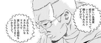 ウシジマくん ネタバレ 最新 426 画バレ【闇金ウシジマくん 最新427】8 -1.jpg