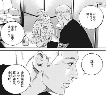 ウシジマくん ネタバレ 最新 426 画バレ【闇金ウシジマくん 最新427】9.jpg