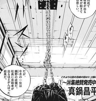 ウシジマくん ネタバレ 最新 427 画バレ【闇金ウシジマくん 最新428】1.jpg