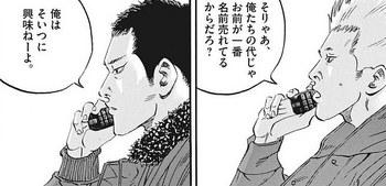 ウシジマくん ネタバレ 最新 427 画バレ【闇金ウシジマくん 最新428】11.jpg