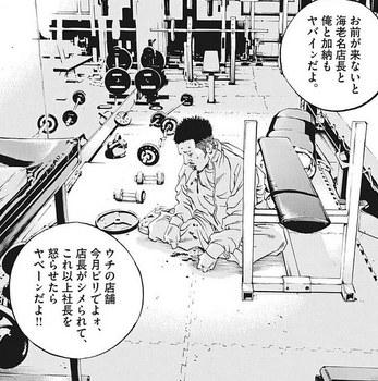 ウシジマくん ネタバレ 最新 427 画バレ【闇金ウシジマくん 最新428】12.jpg