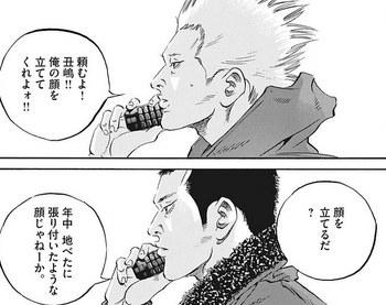 ウシジマくん ネタバレ 最新 427 画バレ【闇金ウシジマくん 最新428】12 - 1.jpg