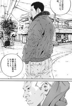 ウシジマくん ネタバレ 最新 427 画バレ【闇金ウシジマくん 最新428】13.jpg