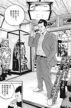 ウシジマくん ネタバレ 最新 427 画バレ【闇金ウシジマくん 最新428】18.jpg