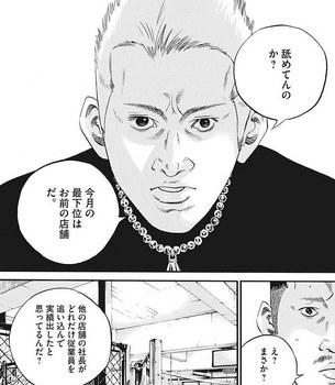 ウシジマくん ネタバレ 最新 427 画バレ【闇金ウシジマくん 最新428】3.jpg