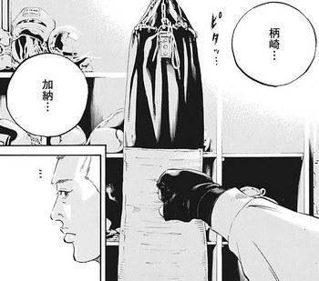 ウシジマくん ネタバレ 最新 427 画バレ【闇金ウシジマくん 最新428】4.jpg