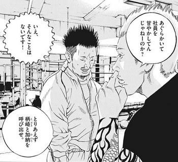 ウシジマくん ネタバレ 最新 427 画バレ【闇金ウシジマくん 最新428】4 - 1.jpg